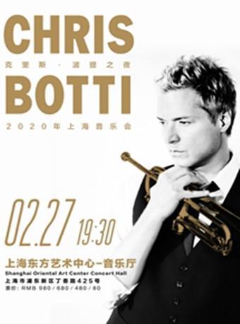 """""""克里斯·波提之夜"""" 上海个人音乐会上海"""