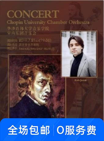 《华沙肖邦音乐大学交响音乐会》
