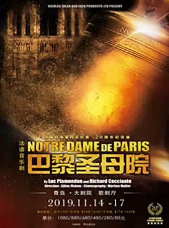 青岛-法语原版音乐剧《巴黎圣母院》