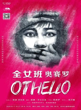 陈薪伊导演全女班话剧《奥赛罗》