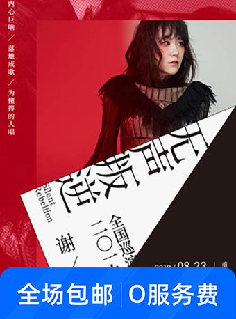 谢春花 巡演 重庆站