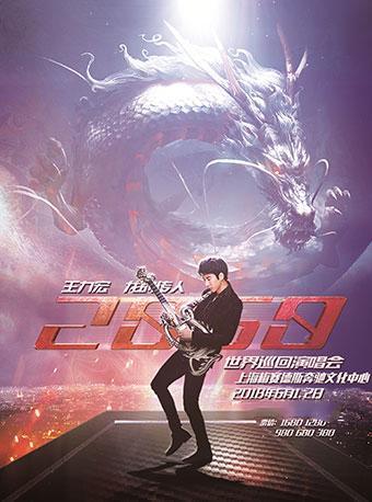 王力宏上海演唱会