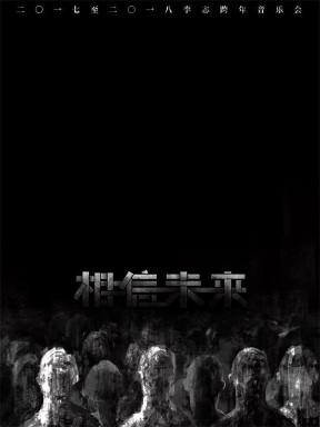 李志跨年音乐会