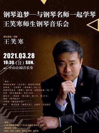 王笑寒师生钢琴音乐会