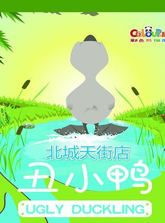 彩色熊猫·祼眼3D全息儿童剧《丑小鸭》