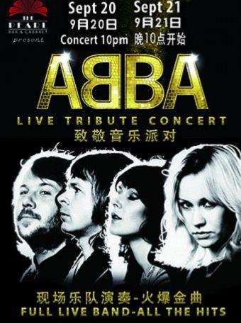 珍珠致敬系列 ABBA 阿巴合唱团