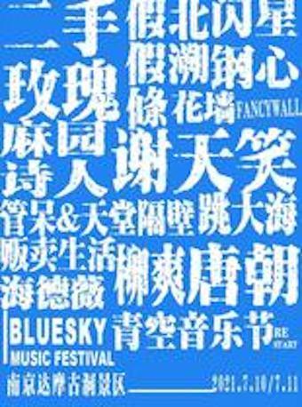 2021南京青空音乐节