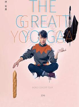 林宥嘉 THE GREAT YOGA 世界巡回演唱会