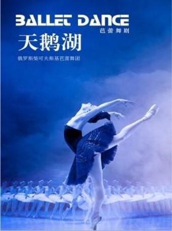 《天鹅湖》重庆站