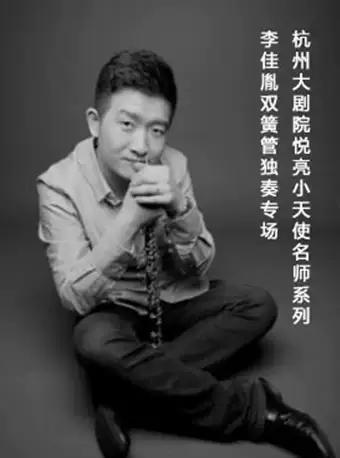 李佳胤双簧管独奏专场