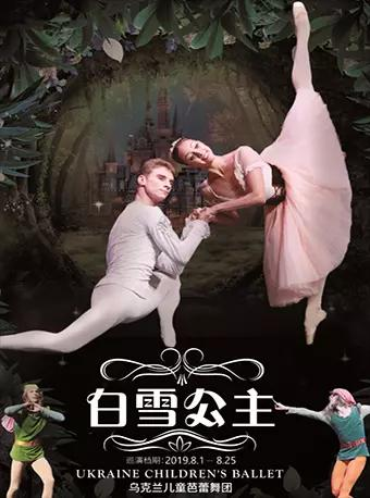 儿童版芭蕾舞剧《白雪公主》