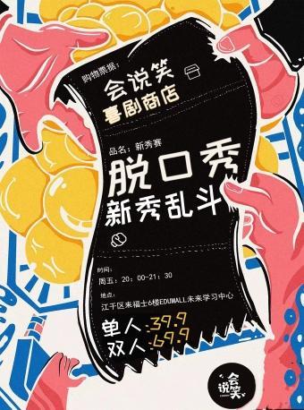 【杭州】会说笑商店 | 周三周四周五「脱口秀新秀乱斗赛」