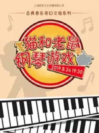 上海 古典音乐系列  猫和老鼠的钢琴游戏