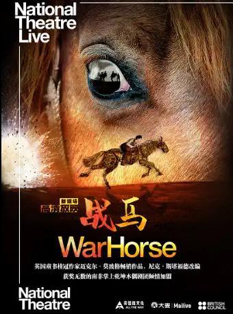 高清放映·英国国家剧院现场影像《战马》