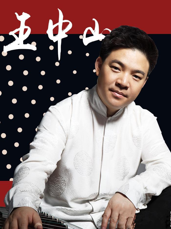 古筝名家王中山新春音乐会