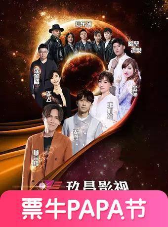 玖昌影視群星演唱會  南昌