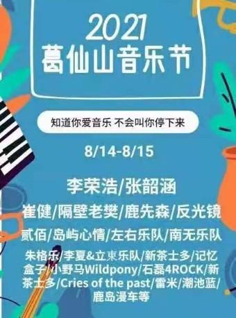 2021葛仙山音乐节