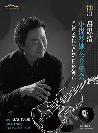 吕思清小提琴独奏音乐会