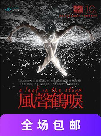 王媛媛舞蹈作品《风声鹤唳》