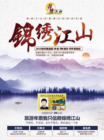 2019 锦绣江山全国联合旅游年票