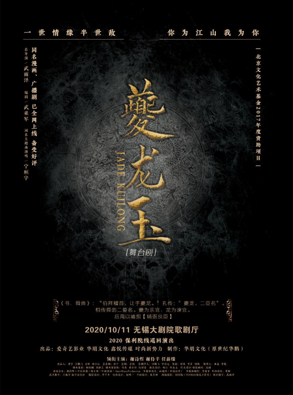 【无锡】舞台剧《夔龙玉》