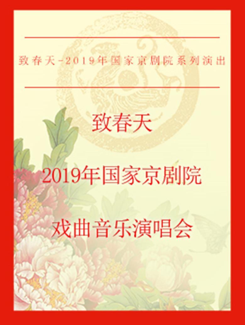 2019年国家京剧院戏曲音乐演唱会