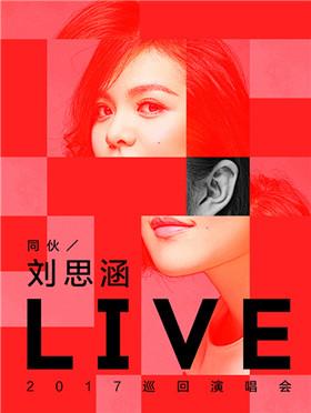 刘思涵重庆演唱会