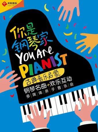 你是钢琴家  钢琴名曲亲子音乐会