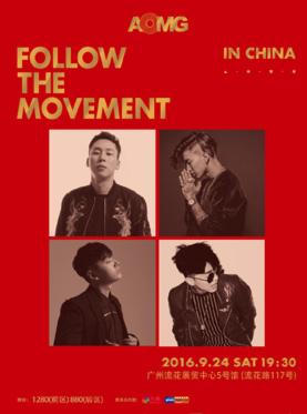 2016 AOMG FOLLOW THE MOVEMENT CONCERT 广州演唱会