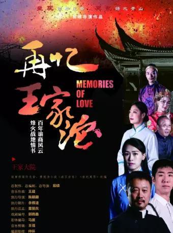 《再忆·王家沱 之 战地情书》