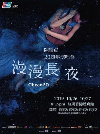 陈绮贞 香港演唱会