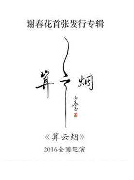 谢春花《 算云烟 》2016 全国巡演 上海育音堂