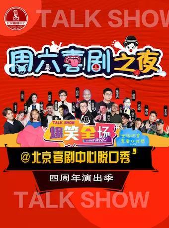 【周六脱口秀之夜】北京喜剧中心