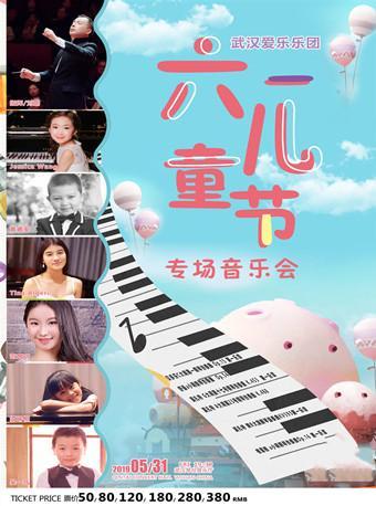 武汉爱乐乐团六一音乐会