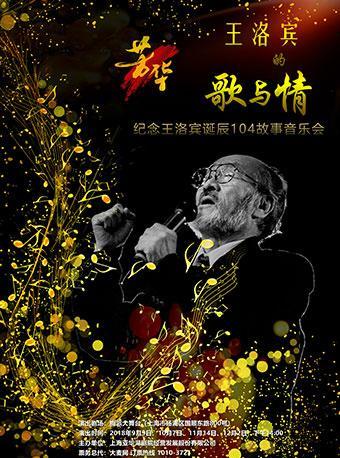 王洛宾的歌与情的故事音乐会