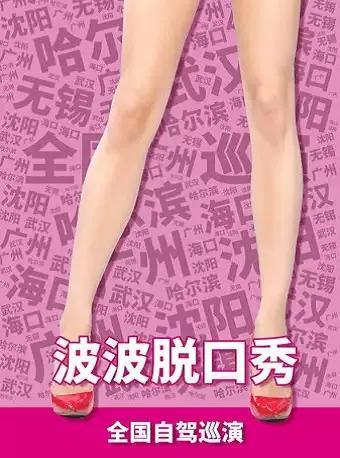 《波波脱口秀》自驾巡演-北京站