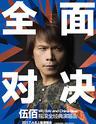 伍佰 China Blue摇滚全经典之全面对决演唱会