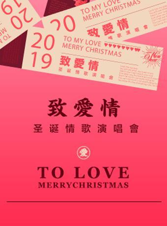 """圣诞节""""致爱情""""演唱会 上海站"""