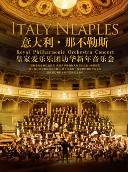 意大利那不勒斯皇家爱乐乐团2019新年访