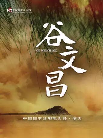 【北京】中国国家话剧院演出 话剧《谷文昌》