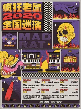 疯狂老鼠同名专辑发行及全国巡演成都