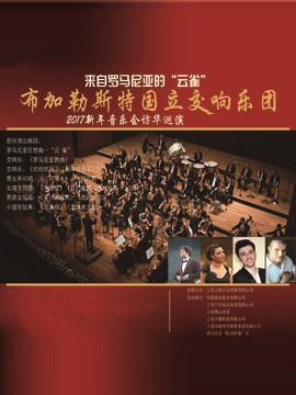 布加勒斯特皇家交响乐团音乐会