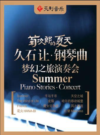 菊次郎的夏天  久石让钢琴曲