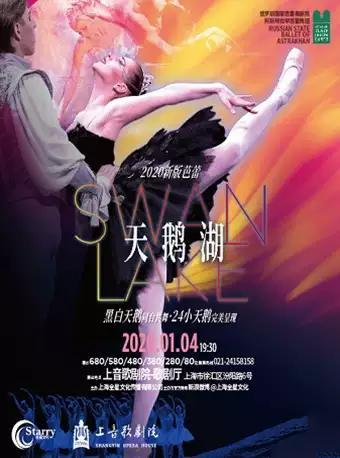 新版芭蕾《天鹅湖》