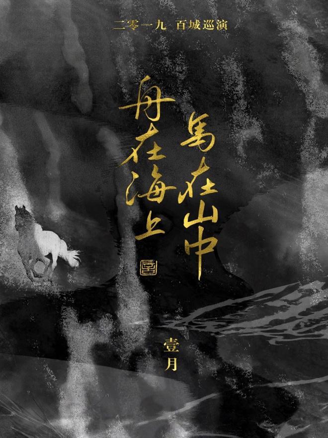 壹月2019百城巡演 宁波站