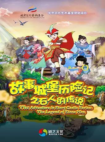 儿童剧《故事城堡历险记之石人的传说》
