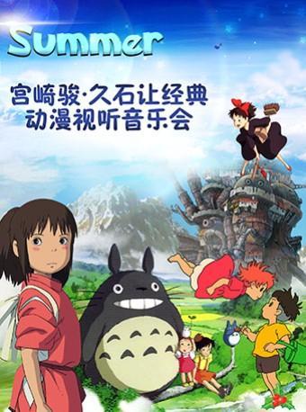 宫崎骏久石让经典动漫视听音乐会