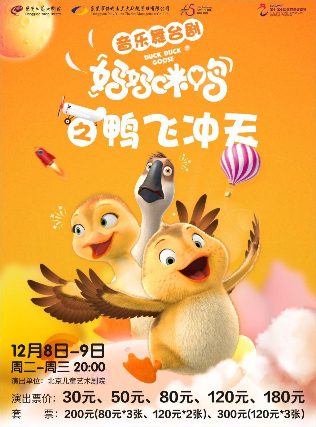儿童音乐剧《妈妈咪鸭之鸭飞冲天》