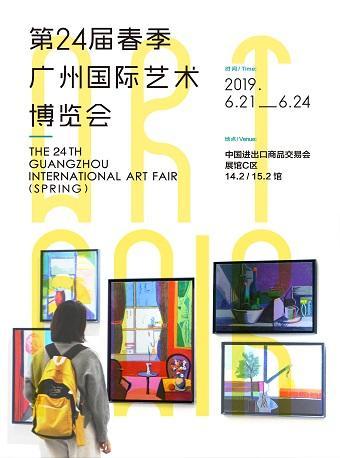 第24届春季广州艺博会