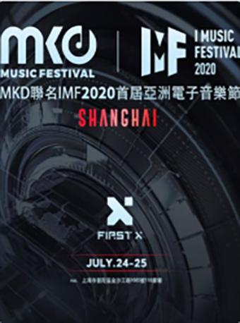 【上海站】MKD音乐节